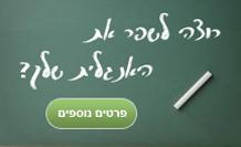שפר את האנגלית שלך