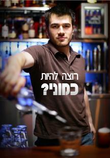 barmen